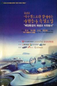 yeosu-expo-volunteer booklet