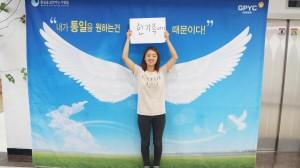 Unification Generation, Korea united