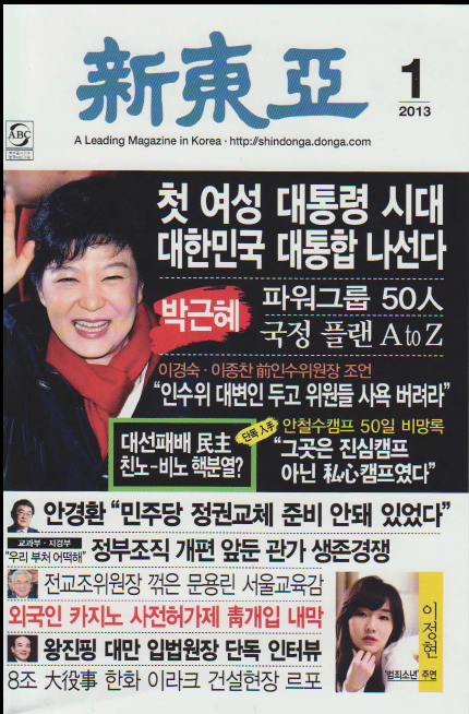Shin Dong-A, published article on GPC Atlanta 2012
