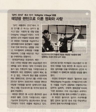 Shin Dong-A, Alllights Village, Magzine, Ten page report on GPC,Atlanta,2012