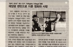 All Lights Village Movement Brings Light and Hope ~ Shin Dong-A special report