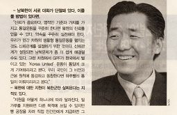 Shin Dong-A Prints Interview with Global Peace Foundation Chairman, Dr. Hyun Jin Moon
