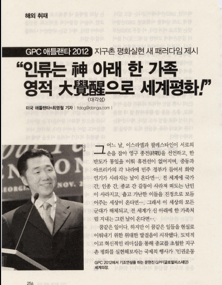 https://www.hyunjinmoon.com/hemispheric-cooperation-mutual-prosperity-shin-donga-feature-report-americas-summit-2012/