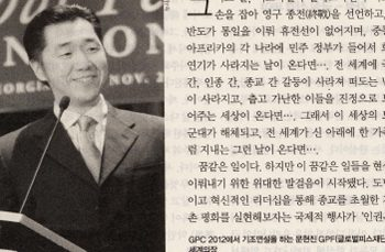 """Christianity and Islam join hands."" Korea's leading magazine, Shin Dong-A, GPC 2012 feature – part 2"