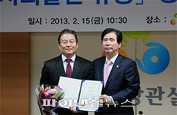 Global Peace Foundation Given Special Recognition by Korean Ministry of Special Affairs