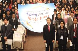 Action for Korea United Takes Initiative to 'Open the Era of Unification'