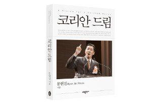 "Seoul Newspaper Review of ""Korean Dream"" by Dr. Hyun Jin Moon"