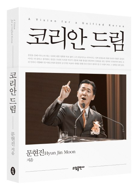 Korean Dream book