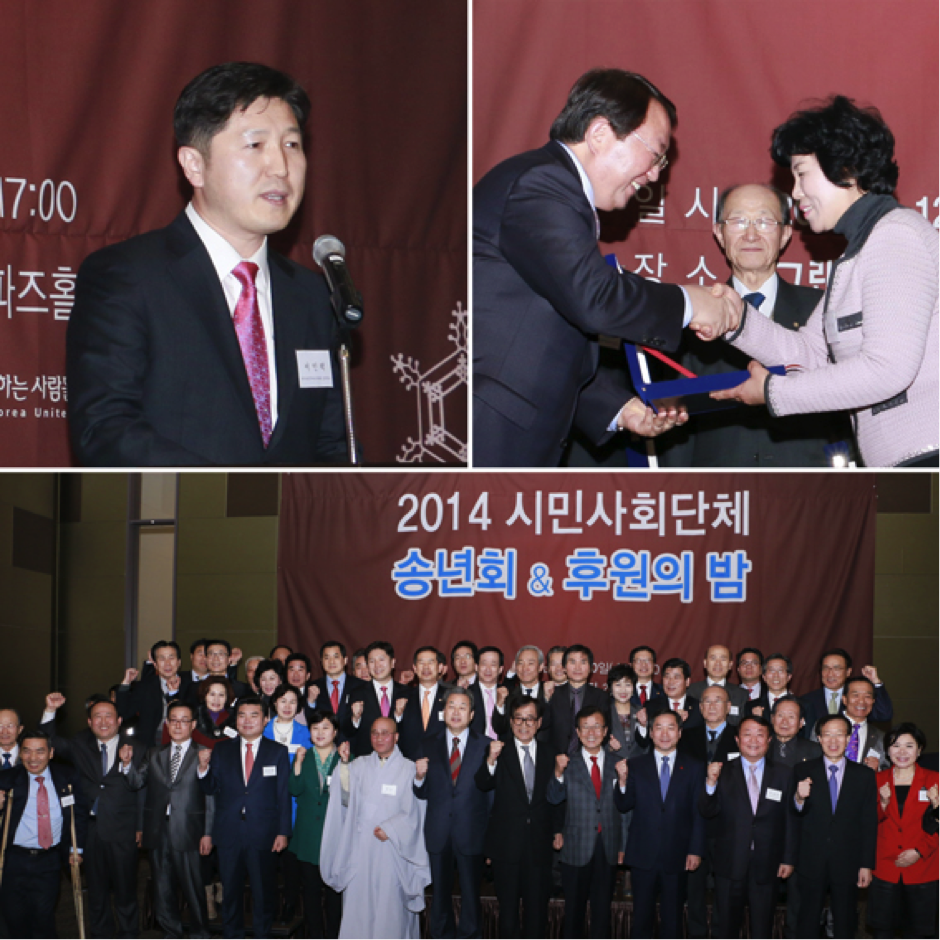 The Global Peace Foundation - Korea, represented by President In Taek Seo, was recognized with this year's Grand Prize, the NGO Collaboration Award