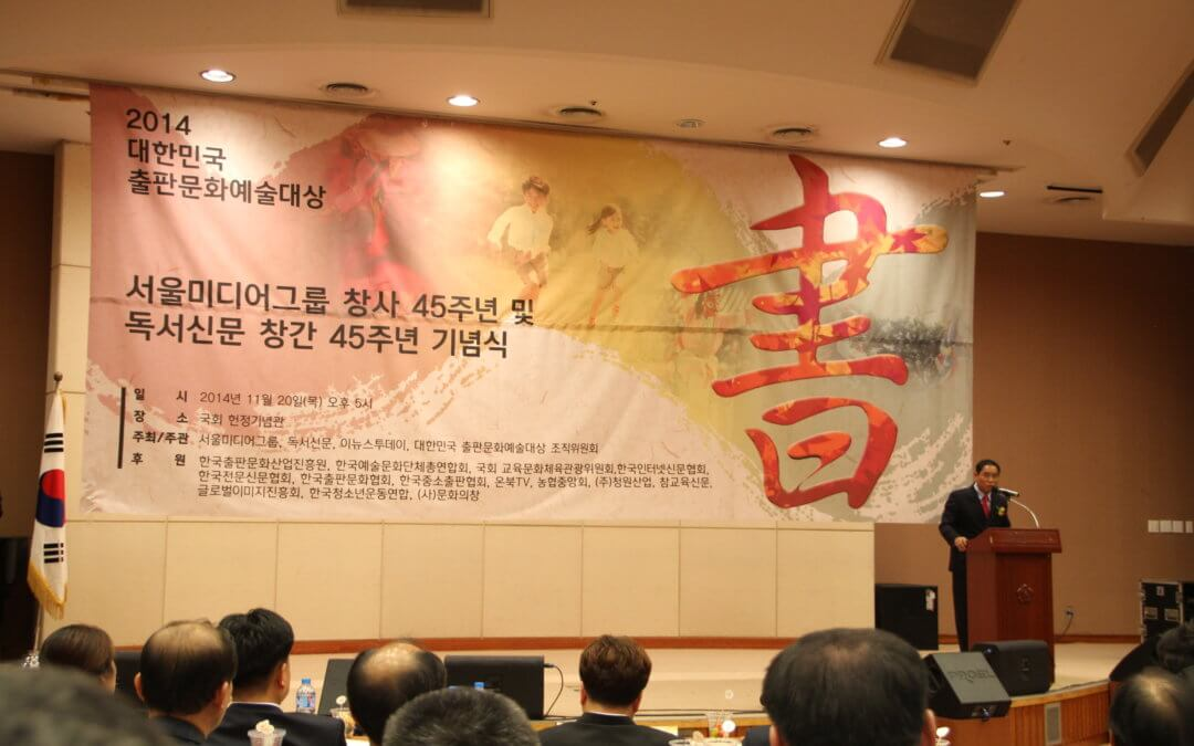 "Korean Dream by Dr. Hyun Jin P. Moon Awarded ""Book of the Year"""