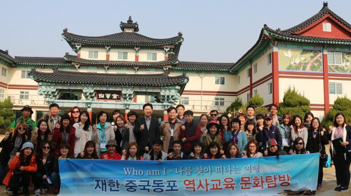Koreans in China Visit South Korea for History and Cultural Tour