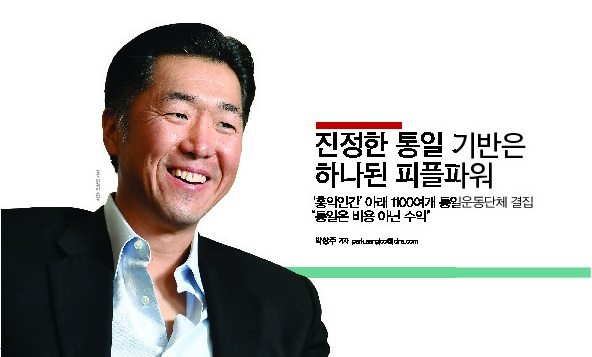 """JoongAng Economy Interview Dr. Moon about """"The true foundation for unification"""""""