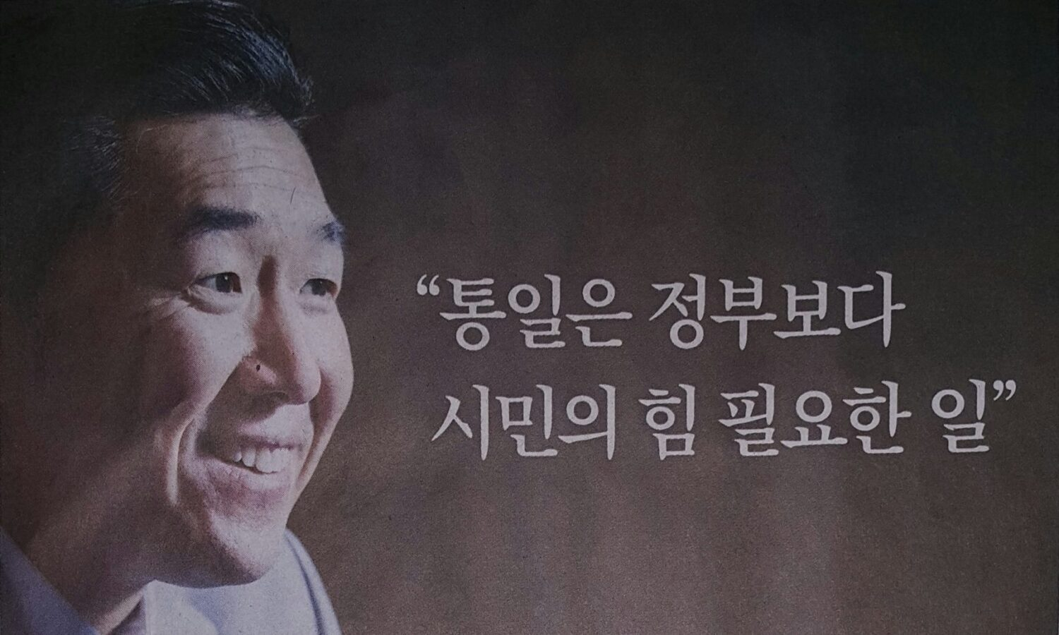 "Dr. Moon states ""Reunification requires People Power more than Government"" to JoongAng Sunday"