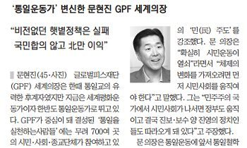 Munhwa Times Publishes Interview with Dr. Moon