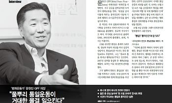 "Dr. Moon tells Shindonga News, ""Grassroots Movement for Unification will Generate a Huge Wave."""