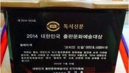 korean dream book of the year