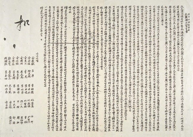 March 1, 1919 Korean Declaration of Independence