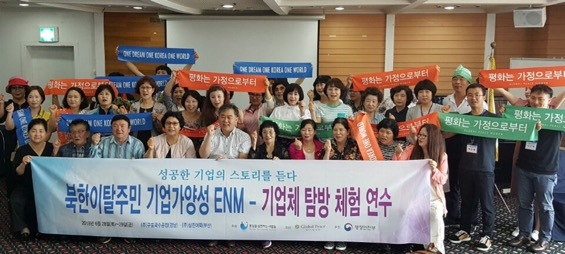 Building a New Nation for the Benefit of All Humanity: The Korean Independence Movement of 1919