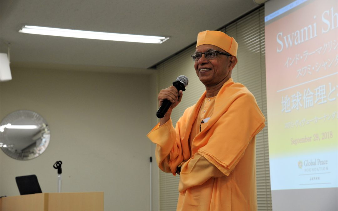 We Are One Family: Speech by Swami Shantatmananda