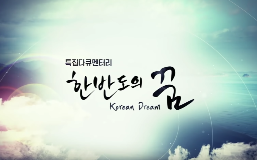 Korean Dream for Reunification | SBS Documentary Special